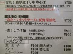 中華そば ひのき屋【参】-14
