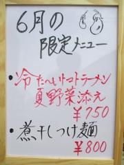 中華そば ひのき屋【参】-20