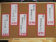 中華そば ひのき屋【参】-21