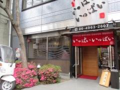 【新店】ラーメン いっぱいいっぱい-1