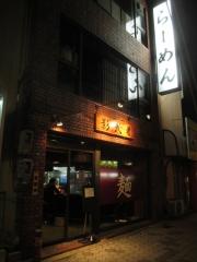 【新店】影武者-1