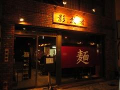 【新店】影武者-2