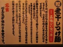 【新店】陽はまた昇る-3