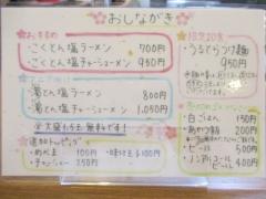 【新店】あいつのらーめん かたぐるま-3