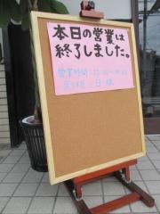 【新店】あいつのらーめん かたぐるま-9