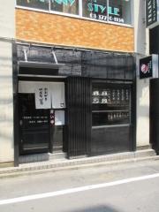 おおぜき中華そば店【八】-1