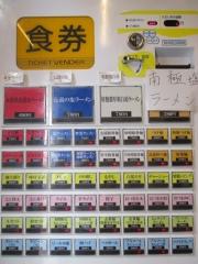 【新店】ラーメン創房 玄光-3