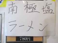 【新店】ラーメン創房 玄光-4