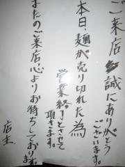 らーめん 真風-4