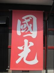 らーめん 國光-5