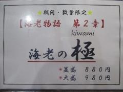 麺や 而今【四五】-2