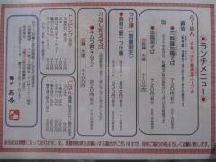 麺や 而今【四五】-3