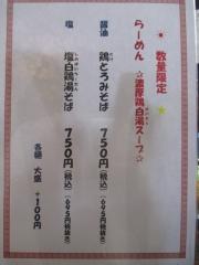 麺や 而今【四五】-4