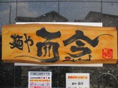 麺や 而今【四五】-12