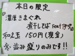 豚骨一燈【五】-2