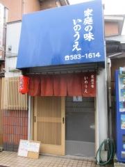 【新店】いのうえ-1