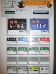 【新店】いのうえ-2