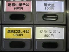 おおぜき中華そば店【九】 ~伊吹煮干そば~-3