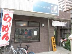 麺処 晴【壱拾】-1