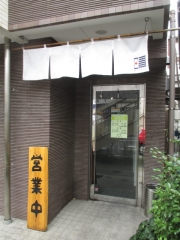 麺処 晴【壱拾】-8
