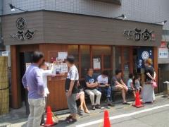 麺匠 而今【弐】-1
