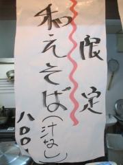 麺や しき【壱拾】-3