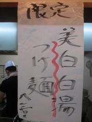 麺や しき【壱拾】-2