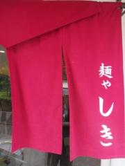 麺や しき【壱拾】-10