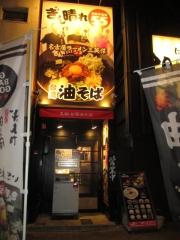 【新店】ぎん晴れ55 総本店-1