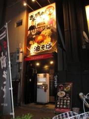 【新店】ぎん晴れ55 総本店-2