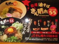 【新店】ぎん晴れ55 総本店-3