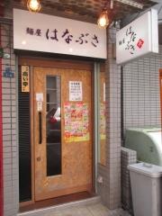 麺屋 はなぶさ【四】-1