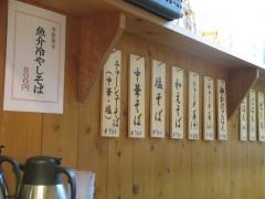 麺屋 はなぶさ【四】-3
