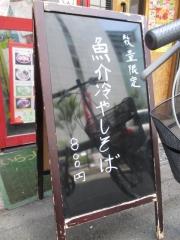 麺屋 はなぶさ【四】-10
