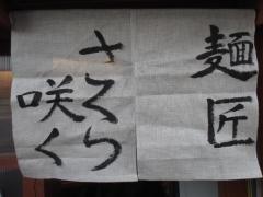 麺匠 さくら咲く-2