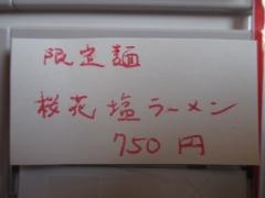 麺匠 さくら咲く-10