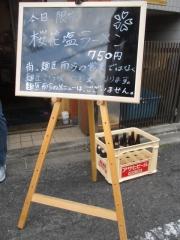 麺匠 さくら咲く-17