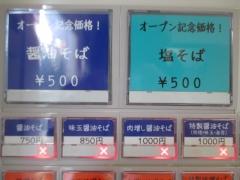【新店】蔦の葉-7