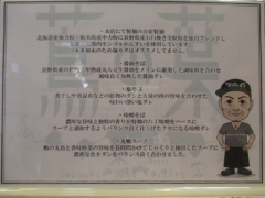 【新店】蔦の葉-8