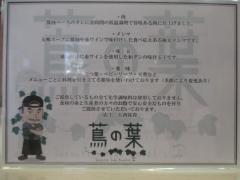 【新店】蔦の葉-9