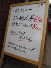 らーめん いのうえ【参】-11