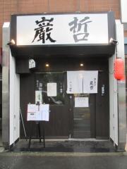 ラーメン巌哲【参】-1