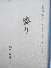 ラーメン巌哲【参】-2