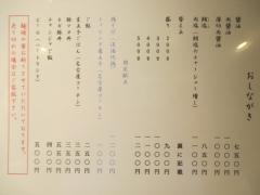 ラーメン巌哲【参】-4