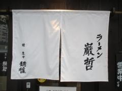 ラーメン巌哲【参】-11