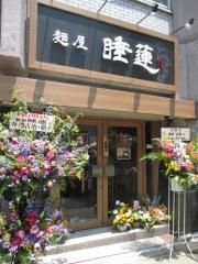 【新店】麺屋 睡蓮-1