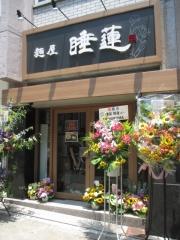 【新店】麺屋 睡蓮-2