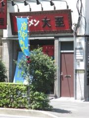 【新店】麺屋 睡蓮-3