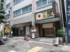 【新店】麺屋 睡蓮-5