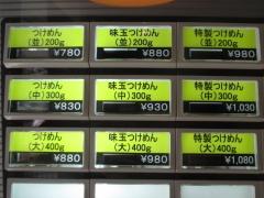 【新店】麺屋 睡蓮-11
